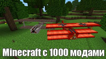 MineCraft 1.0.0 с 1000 модами