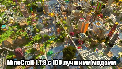 Скачать сборку майнкрафт 1.7.8 с 100 модами