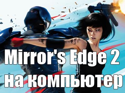 Скачать игру Mirror's Edge 2 (Мирос Эйдж 2) на компьютер