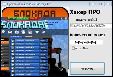 Чит на блокаду на монеты в вконтакте скачать бесплатно