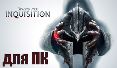 Dragon Age: Inquisition / Dragon Age 3 (Драгон Эйдж Инквизиция) скачать на компьютер бесплатно