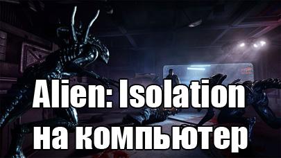 Alien: Isolation (Ален Исолатион) скачать на компьютер
