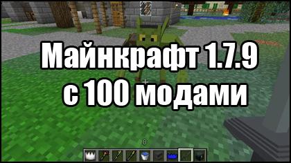 Скачать Майнкрафт 1.7.9 с модами 100 модов бесплатно