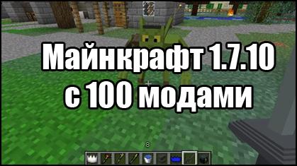 Скачать Майнкрафт 1.7.10 с модами 100 модов бесплатно