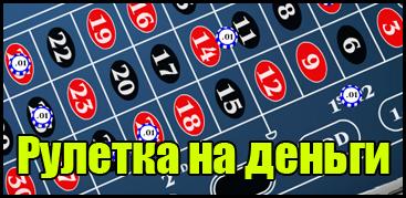 Рулетка играть на деньги онлайн, где лучше?