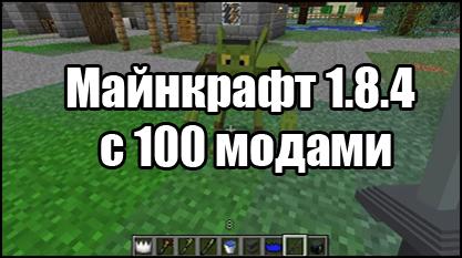 Скачать Майнкрафт 1.8.4 с модами 100 модов бесплатно