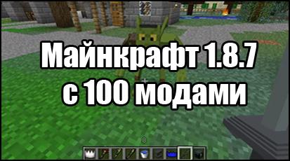 Скачать Майнкрафт 1.8.7 с модами 100 модов бесплатно