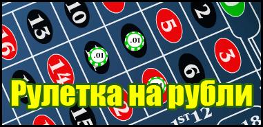 Рулетка казино онлайн на деньги рубли