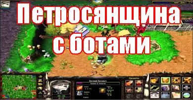 Скачать Петросянщина AI с ботами