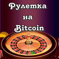 Как играть в казино в рулетку Вулкан на биткоины