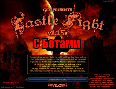 Скачать Castle Fight с ботами на русском языке