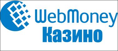 Рулетка-казино на Webmoney (Вебмани)