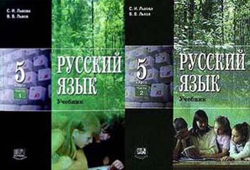 Скачать ГДЗ по русскому языку 5 класс Львова Львов 1 часть и 2 часть