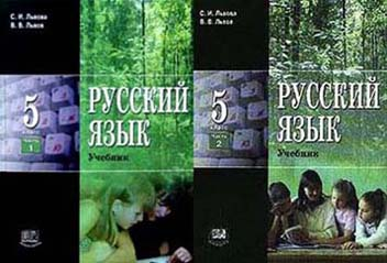 Гдз по русскому языку 5 класс львова