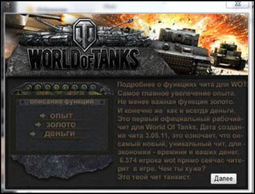 Чит на опыт для world of tanks 0.9.15 - 0.9.16 скачать бесплатно